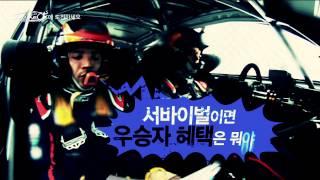 한국인 최초 WRC 드라이버 선발 오디션, 더 랠리스트