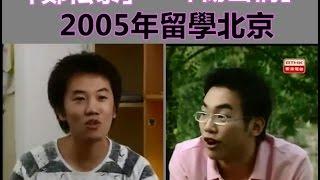 【鄭松泰-楊岳橋2005年留學北京】