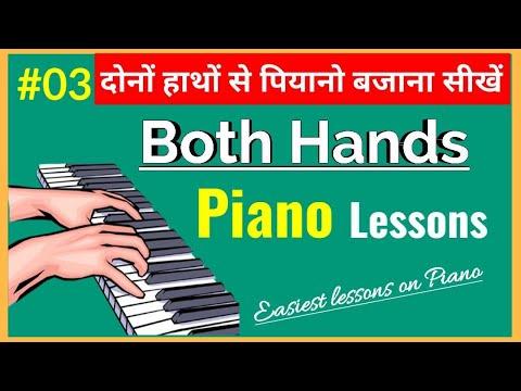 #03 Both Hands Piano Lessons (in Hindi) बजाइए दोनों हाथ से