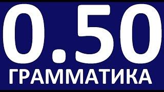 ПРАКТИЧЕСКАЯ ГРАММАТИКА АНГЛИЙСКОГО ЯЗЫКА С НУЛЯ УРОК 50 Уроки английского языка языка