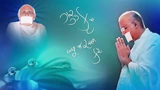 Guru Tara Sharan Ma | Heart Touching Jain Song by Ahmedabad Gurubhakts to Rashtrasant Pujya Gurudev