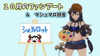 【ファンアート】10月のファンアート&マシュマロ答えます!!!【島村シャルロット / ハニスト】