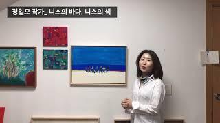 [에코락갤러리] 정일모 작가 작품소개_니스의 바다, 니…