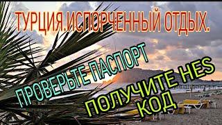 ТУРЦИЯ2020 ПОЧЕМУ РОССИЯНАМ ОТКАЗЫВАЮТ ВО ВЪЕЗДЕ В ТУРЦИЮ HES КОД НУЖЕН ДЛЯ РАЗМЕЩЕНИЯ В ОТЕЛЕ