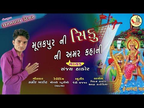SANJAY THAKOR I molakpur ni shiku mani amar gatha l new song 2018