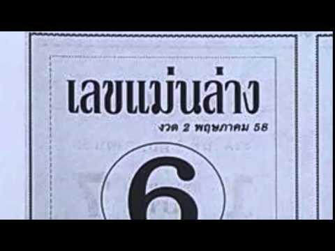 เลขเด็ดงวดนี้ หวยซองเลขแม่นล่าง  2/05/58