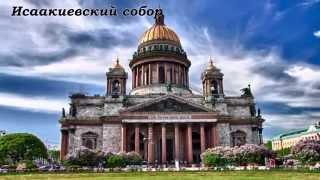 Достопримечательности Санкт-Петербурга(Слайд-шоу