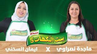 الحلقة الرابعة عشر  - ماجدة نصراوي وايمان السخني