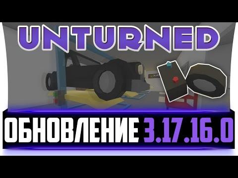 Unturned 3.17.16.0: РАЗРУШАЕМЫЕ ШИНЫ & Съемные Автомобильные аккумуляторы! (Новые возможности машин)