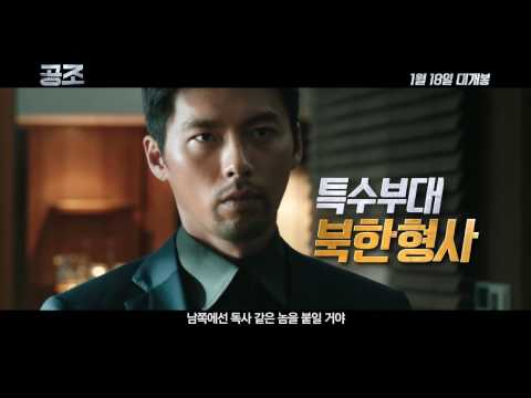 Confidential Assignment Official Trailer 2 (2017) - Hyun Bin Movie