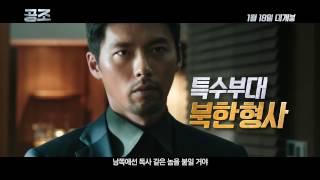 confidential assignment official trailer 2 (2017) - hyun bin movie
