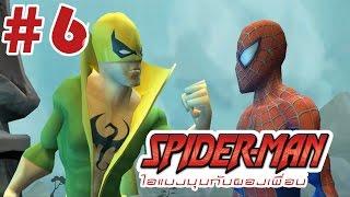 Spiderman Friend or Foe : [Part 6] Iron fist ผู้ที่เกือบถูกคอบงำ