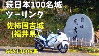 【GSX1300R隼】続日本100名城ツーリング 佐柿国吉城【ハヤブサ】