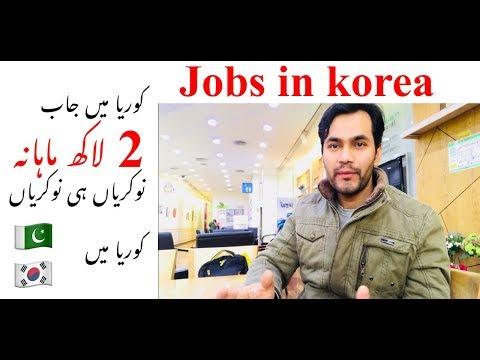 Jobs in korea complete guide