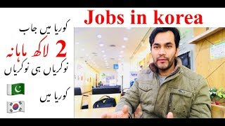 Jobs in korea complete guide
