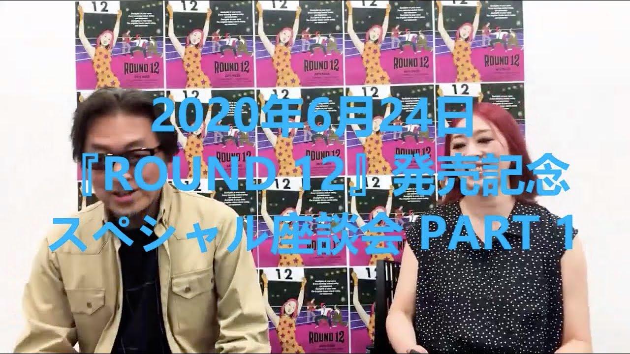 『ROUND 12』発売記念スペシャル座談会PART 1~ノンアル編~
