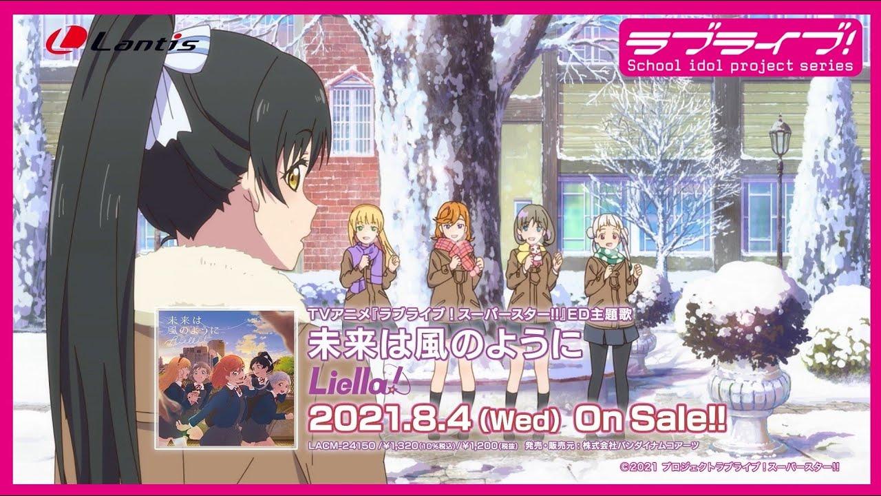 【SPOT】TVアニメ『ラブライブ!スーパースター!!』ED主題歌「未来は風のように」