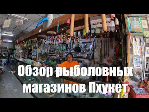 Обзор рыболовных магазинов Пхукет - Цены на рыболовные снасти в Тайланде