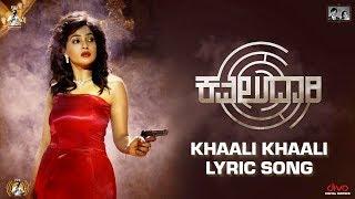 Khaali Khaali (Lyric Video) - Kavaludaari   Anant Nag, Suman Ranganathan, Rishi   Sharanya Gopinath Thumb