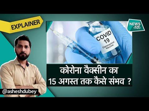 CORONA VACCINE : 6 हफ्तों में वैक्सीन के बाजार में आने के दावे कैसे सही साबित हो सकते हैं ? NEWS TAK