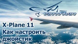 X-Plane 11 - Як налаштувати джойстик