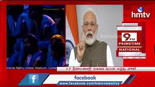 PM Narendra Modi inaugurates 1st edition of Khelo India University Games | hmtv
