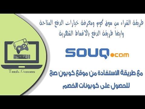 cdc4d1f54  الشراء من سوق كوم وطريقة الدفع بالتقسيط وشرح موقع كوبون صح - YouTube