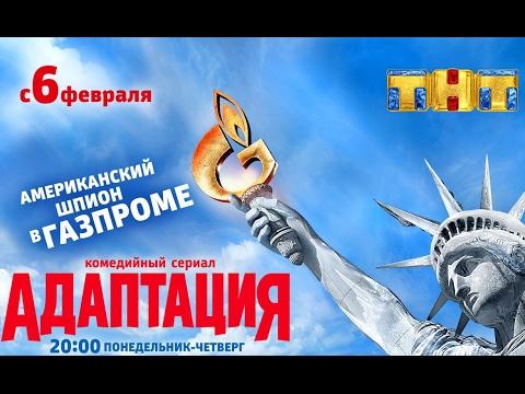 Смотреть сериалы на ТНТ онлайн бесплатно в хорошем качестве