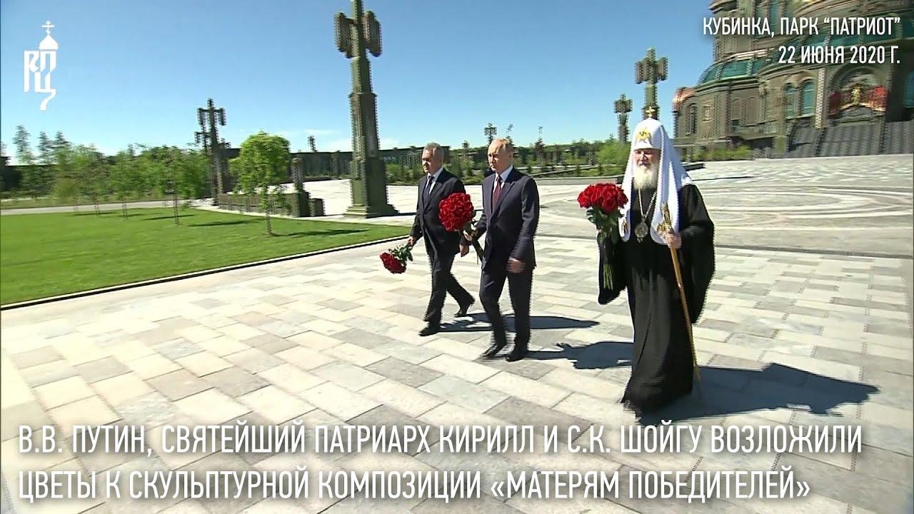В.В. Путин, Святейший Патриарх Кирилл и С.К. Шойгу возложили цветы к памятнику «Матерям победителей»