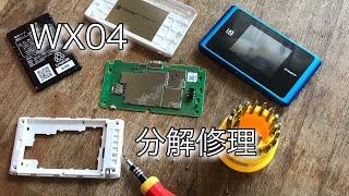 画面が割れたポケットwifiを分解して修理してみた!!!!UQwimax2+ wx04