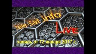 Tele Sat.Info LIVE  12 января 2018 г thumbnail