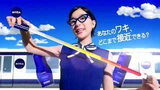 KAO NIVEA cast : 芳根京子.