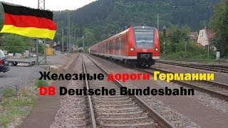 Железные дороги германии DB Deutsche Bundesbahn(Путешествие на поезде по Германии., 2014-07-03T16:56:20.000Z)