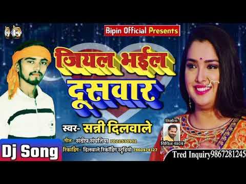 sunny-dilwale-का-सबसे-दर्द-भरा-गीत---जियल-भईल-दुसवार---jiyal-bhaile-dusawar--sad-song-2019