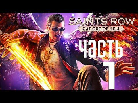 Saints Row: Gat out of Hell Прохождение
