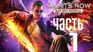 видео Saints Row: Gat Out of Hell описание игры