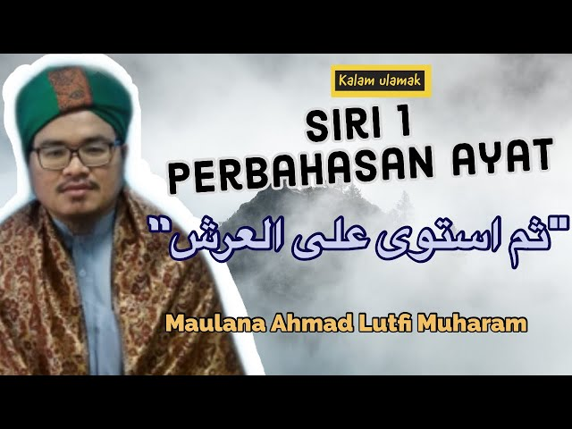 PERBAHASAN AYAT ثم استوى على العرش |Bedah Karangan Syeikh Saeid Foudah-Maulana Ahmad Lutfi Muharram