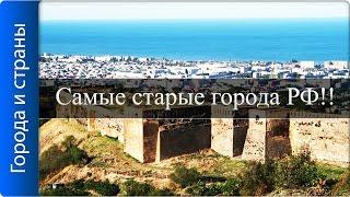 Самые старые города России!! Тысячелетняя история русских!!