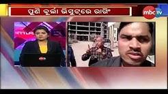 Ragging Allegations In VSSUT at Burla || Complete Report || MBCtv