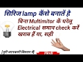 How to make testor lamp  [Hindi] !! Series test lamp connection