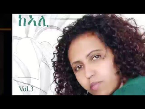 Selam Hagos amlakeysi :  Mezmur Tigrigna & Eritrean Mezmur