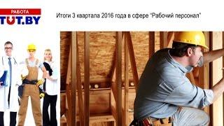 Рабочий персонал | РАБОТА.TUT.BY