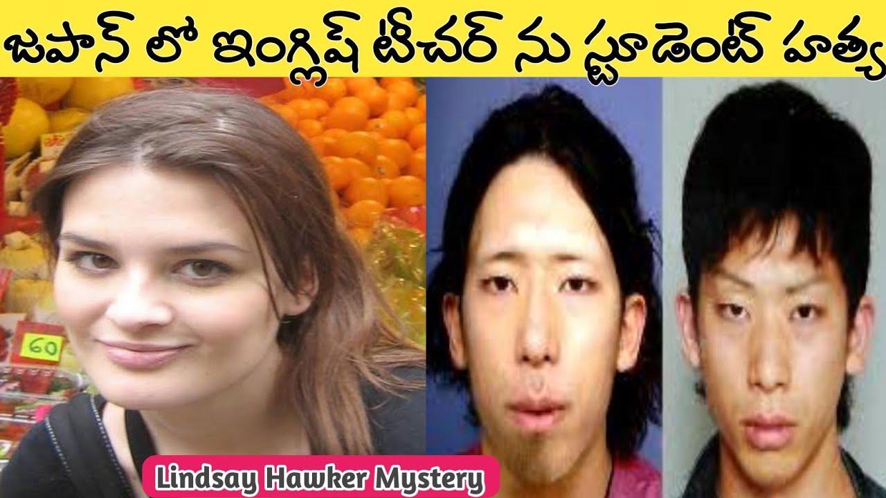 జపాన్లో సంచలనం సృష్టించిన ఇంగ్లిష్ టీచర్ కేసు   Telugu Mystery   Lindsay Hawker  