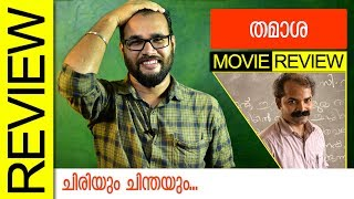Thamaasha Malayalam Movie Review by Sudhish Payyanur | Monsoon Media