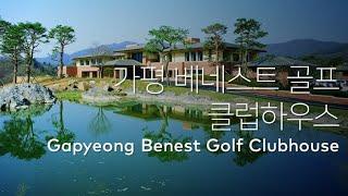 가평 베네스트 골프 클럽하우스 Gapyeong Bene…