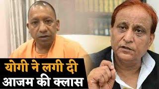 खाकी अंडरवियर वाले बयान पर योगी ने आजम खान को जमकर लगाई लताड़। देखें वीडियो