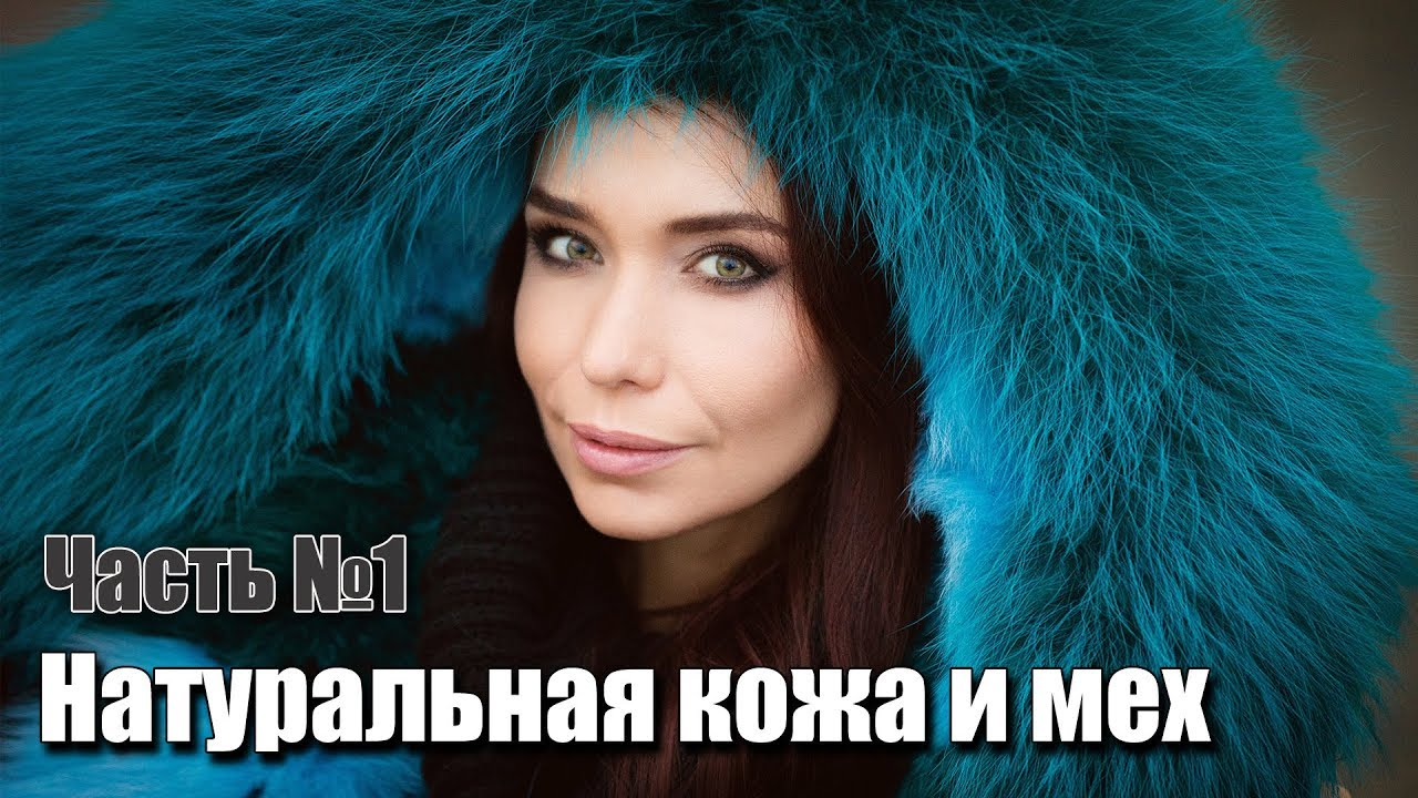 Заказать качественную недорогую кожаную куртку с мехом в интернет магазине ✓ выгодная цена ✓ доставка по украине ✓ звоните ☏ (097) 030-10 -27. Если ещё несколько лет назад, говоря о зимней одежде, возникала ассоциация, большой, громоздкой шубы, то сегодня, современный потребитель.