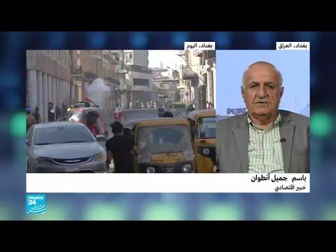 كيف تؤثر الاحتجاجات في العراق على اقتصاد البلاد؟  - 16:54-2019 / 11 / 7