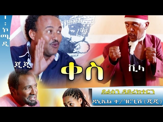 Eritrean Comedy:  ቀስ ብ ዳኒኤል ተስፋገርግሽ (ጂጂ)  Kes  by Daniel Tesfagergish (jiji) - 2017