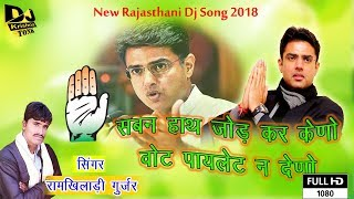 रामखिलाड़ी गुर्जर का धमाका 2018 | सबन हाथ जोड़ कर केणो वोट पायलेट ने देणो | New Rajasthani Song 2018